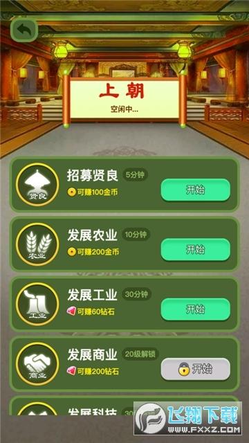 爱玩当皇上合成赚钱appv1.0能提现版截图2