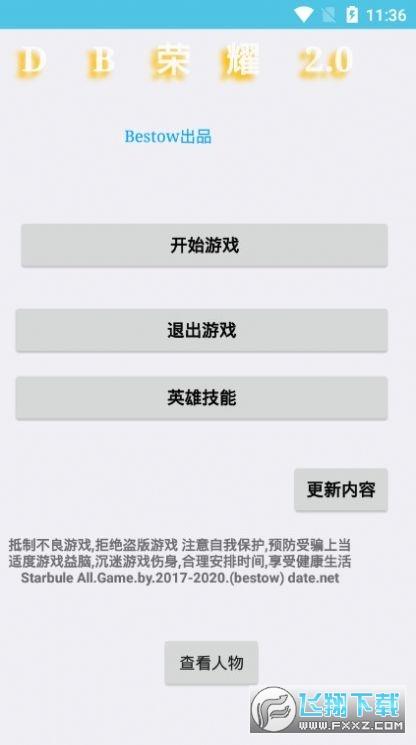 DB荣耀安卓版v1.0手机版截图0