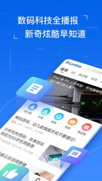 太平洋知科技app最新版