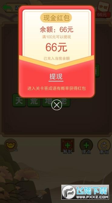 玩命猜成语领红包游戏1.0赚金版截图0