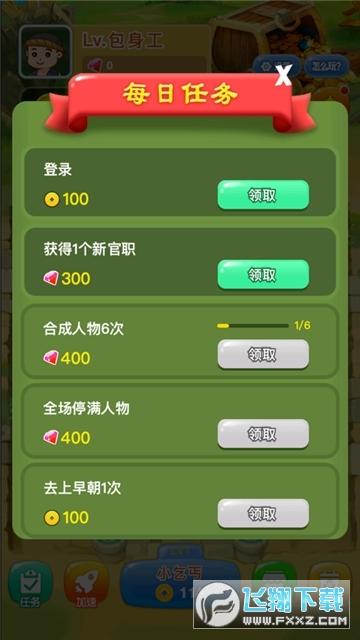 爱玩当皇上合成赚钱appv1.0能提现版截图0