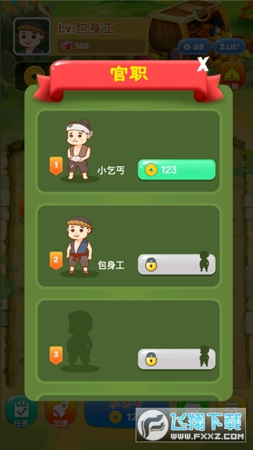 爱玩当皇上合成赚钱appv1.0能提现版截图1