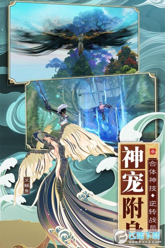 真武江湖内测版1.1.9福利版截图2
