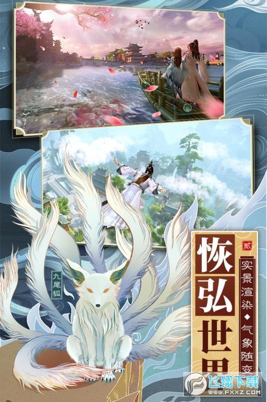 真武江湖内测版1.1.9福利版截图3