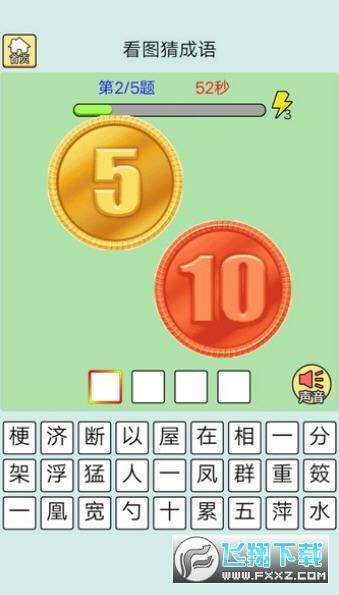 玩命猜成语领红包游戏1.0安卓版截图0