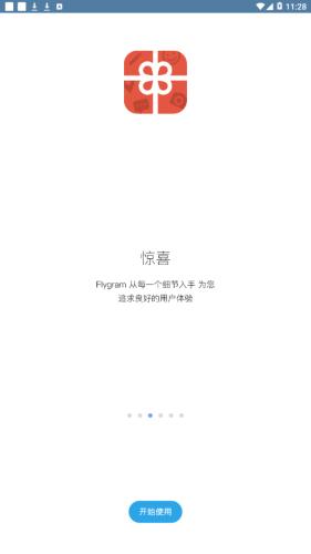 flygram官方版v2.13.16正式版截图1