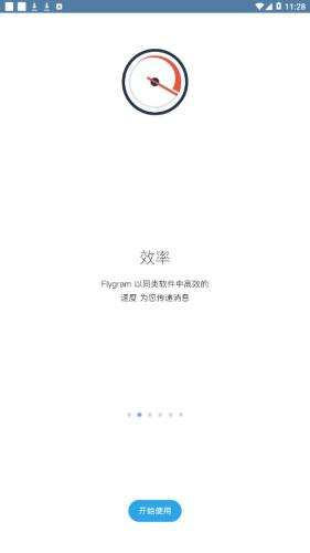 flygram官方版v2.13.16正式版截图2