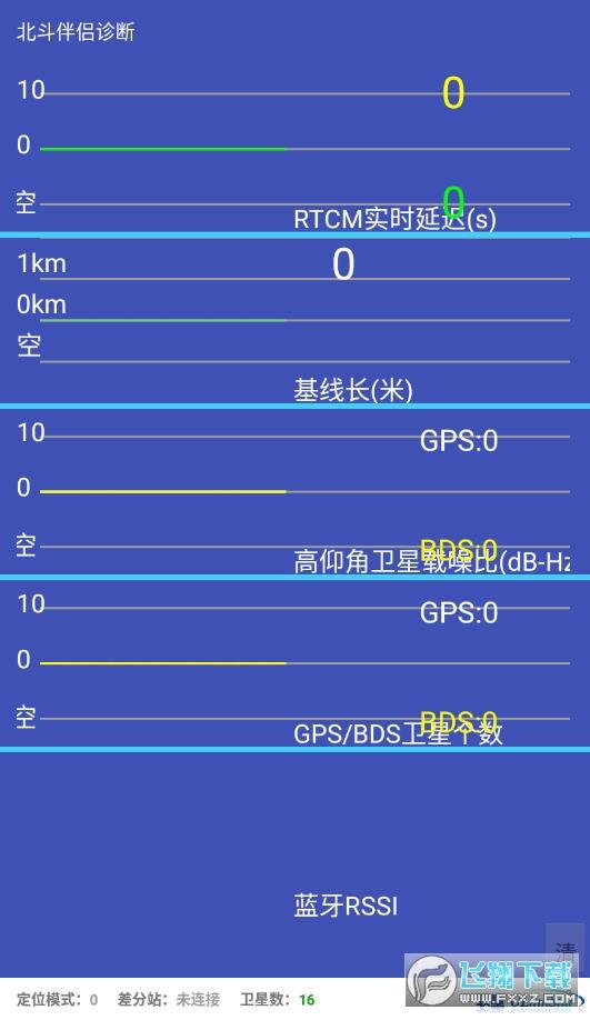北斗助手app官网版2.7最新版截图1
