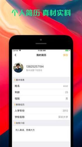 星聘兼职赚钱app1.21红包版截图0