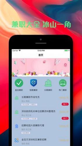 星聘兼职赚钱app1.21红包版截图1