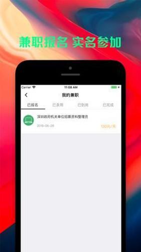 星聘兼职赚钱app1.21红包版截图2