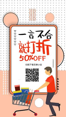 芝麻小店赚钱appv1.0 安卓版截图1