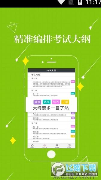 公共卫生主治题库官方app2.31最新版截图0
