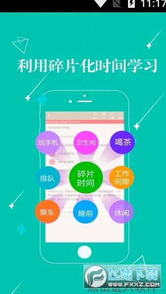 公共卫生主治题库官方app2.31最新版截图1