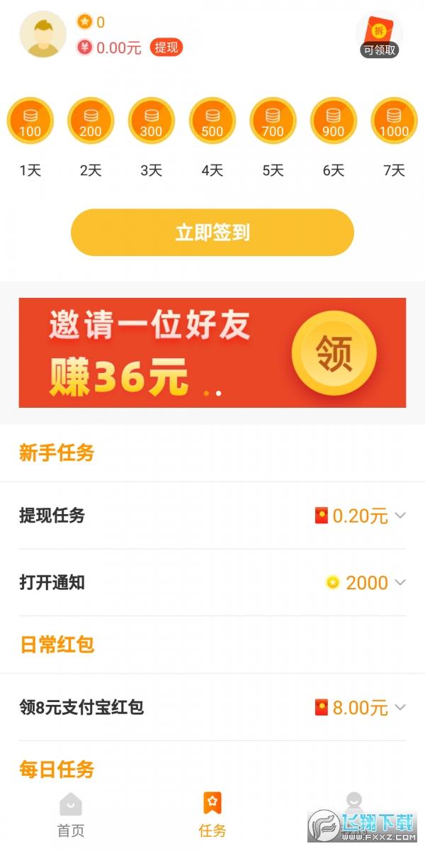 2333乐园app极速版1.0赚钱版截图2
