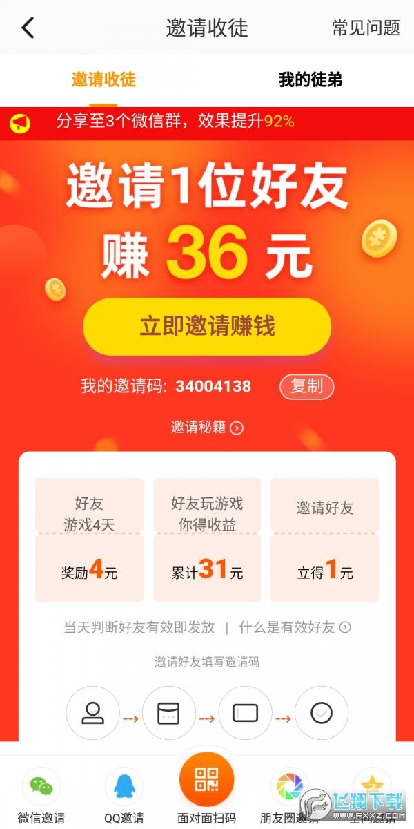 2333乐园app极速版1.0赚钱版截图3