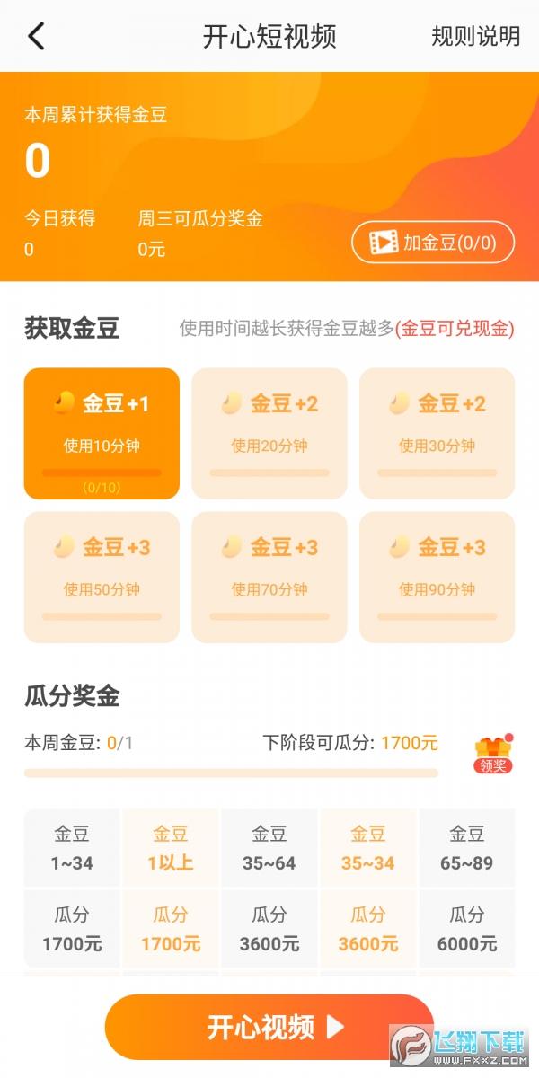 2333乐园app极速版1.0赚钱版截图1