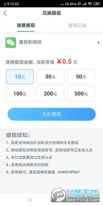 啄木鸟资讯转发领红包app1.0最新版截图2