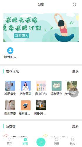 颜站appv1.0官方版截图1