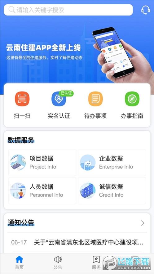 建筑云南app1.2.0免费版截图2