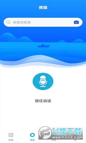 水利三类人员题库appv1.0最新版截图0