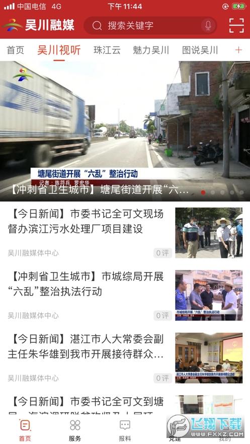吴川融媒app