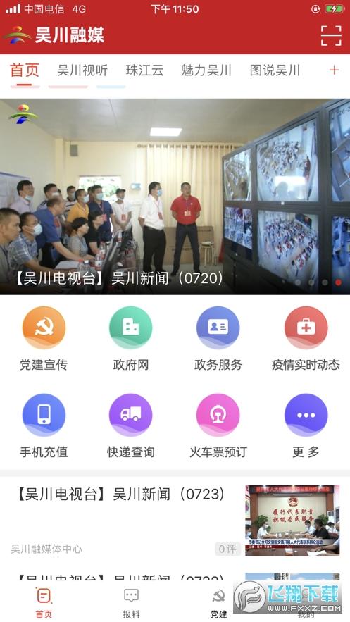 吴川融媒appv1.2.1官方版截图2