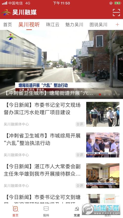 吴川融媒appv1.2.1官方版截图0