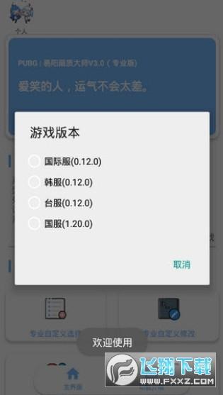 vss画质大师appv1.6 安卓版截图2