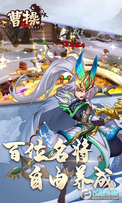 曹操游戏官方版1.0.0官网版截图0
