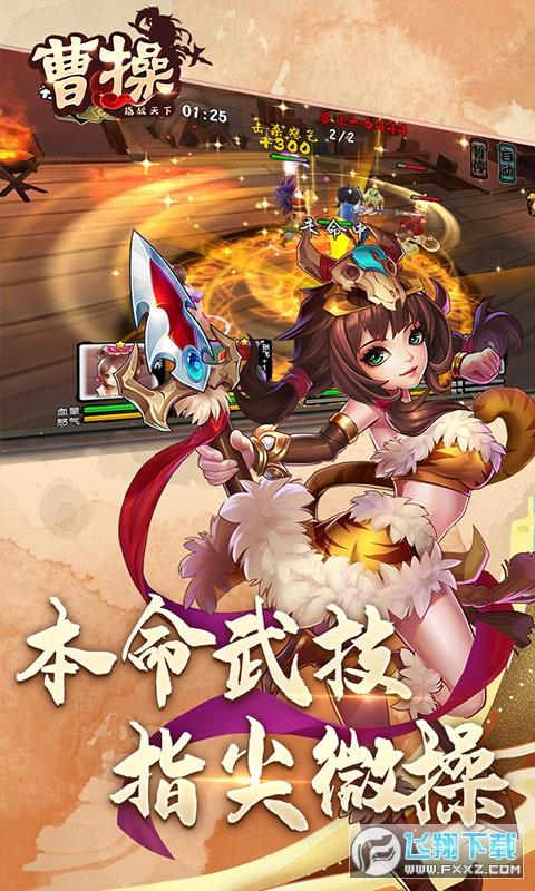 曹操游戏官方版1.0.0官网版截图1