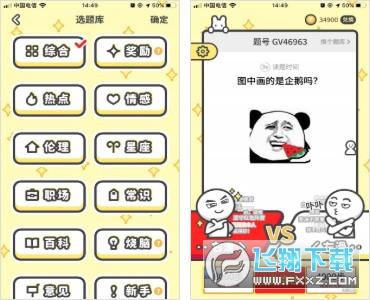 红白题答题赚钱appv1.0 安卓版截图0