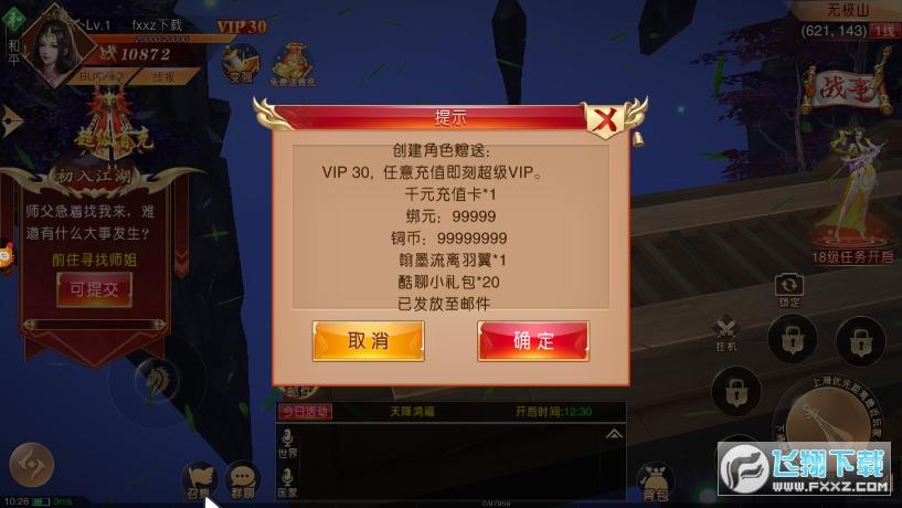 九幽仙域星耀版充值折扣版1.0.0公益服截图2