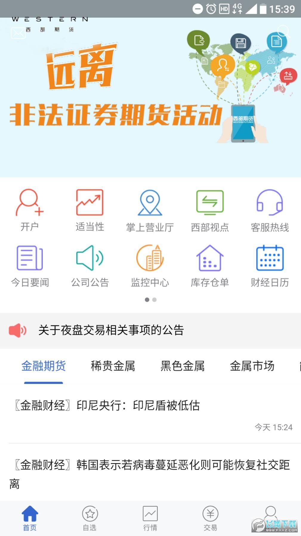 西部期货app官方版5.3.5.0最新版截图0