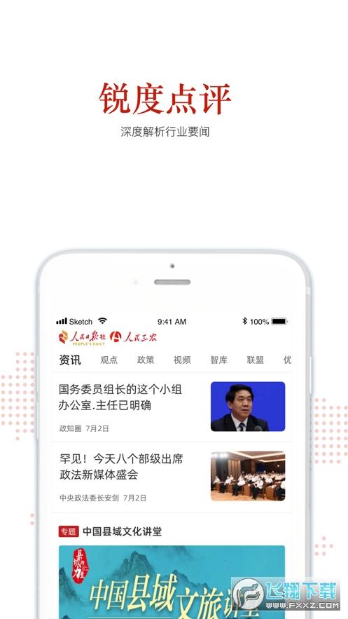 人民三农app官方版