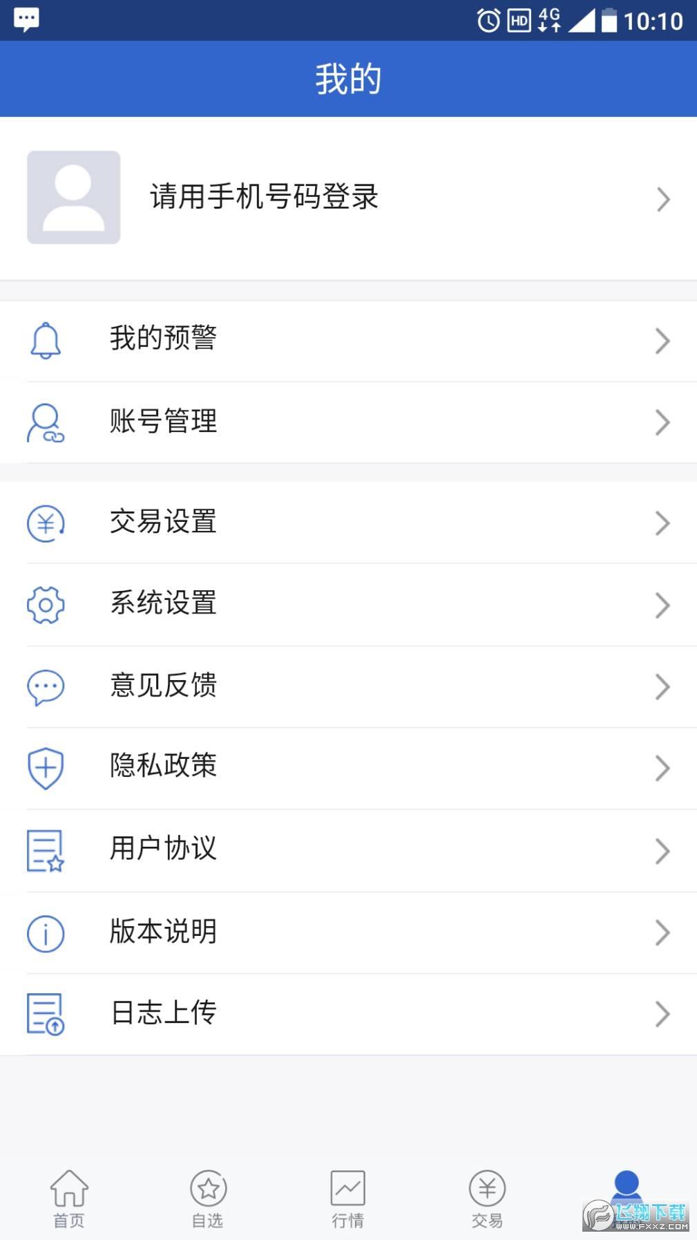 西部期货app官方版5.3.5.0最新版截图3