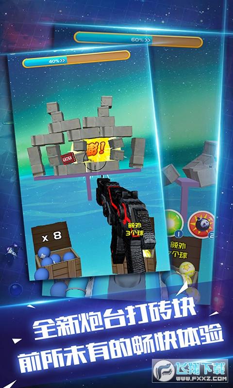泡泡打砖块赚钱游戏v1.0 安卓版截图1