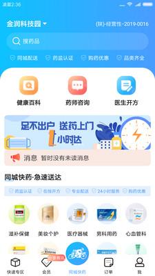 同城快药一小时送达app官方版vv2.0.0最新版截图2