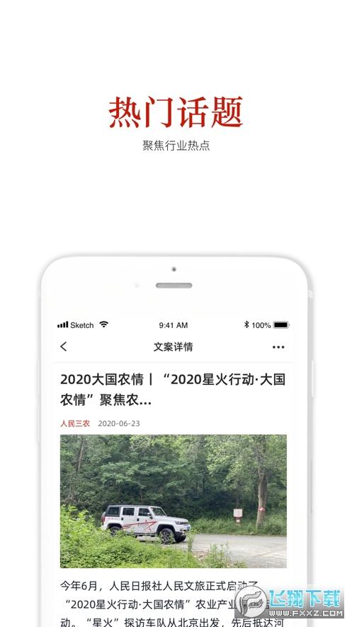 人民三农app官方版截图1