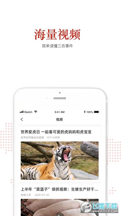 人民三农app官方版截图2
