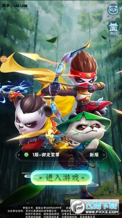 熊猫大冒险安卓版1.15官网版截图2