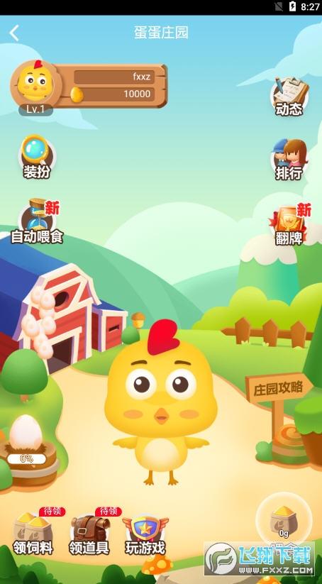蛋蛋庄园养鸡赚钱游戏1.0.0最新版截图1