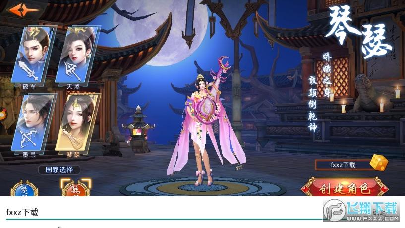 九幽仙域公益服1.0.0免费版截图2