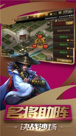 魔将大乱斗手游官网版1.002最新版截图2