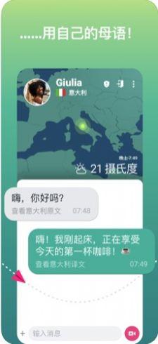 ablo国外社交appv1.8.1官方版截图2