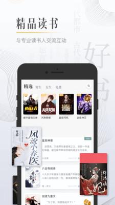 黑岩小说免费阅读app3.6.1安卓版截图1