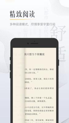 黑岩小说免费阅读app3.6.1安卓版截图3