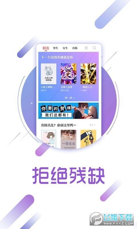 兔兔阅读app安卓版1.0.8最新版截图1