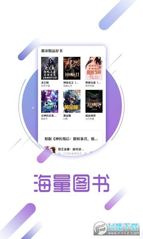 兔兔阅读app安卓版1.0.8最新版截图2