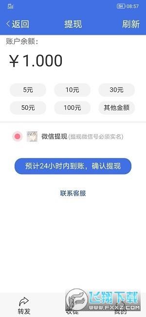 孔雀快讯阅读赚钱平台1.0提现版截图1
